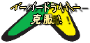 muryou_banner.png